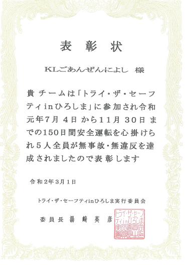 神原ロジスティクス 「トライ・ザ・セーフティ in ひろしま 2019」より 無事故・無違反で表彰