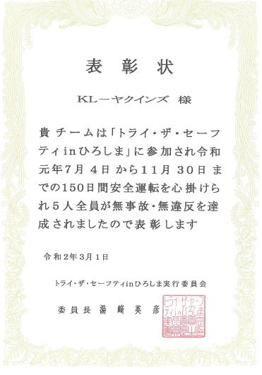 「KL-ヤクインズ」チーム